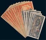 人民币及民国纸币十七枚