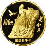 1986年国际和平年纪念金币1/3盎司 NGC PF 68