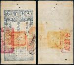 咸丰七年(1857年)大清宝钞拾千文