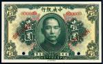 民国十二年中央银行美钞版通用货币券壹圆样票