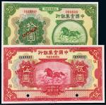 民国十三年中国实业银行国币券伍圆、拾圆样票各一枚