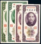 民国十九年中央银行中央版关金券上海拾分、贰拾分各二枚,计四枚,九成至全新