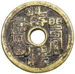 清代此符压怪咒语花钱 上美品 CHINA: AE charm (21.11g)