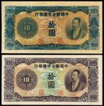 1944年中国联合准备银行联银券孟子像蓝色、紫色拾圆各一枚