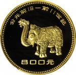 1981年中国出土文物(第1组)纪念金币全套4枚 PCGS Proof