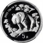 1997年熊猫纪念铂币1/20盎司 NGC PF 70