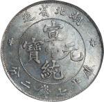 湖北省造宣统元宝库平七钱二分银币一枚,PCGS鉴定评级金盾AU58