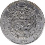 光绪年造造币总厂七钱二分普版 PCGS VF Details CHINA. 7 Mace 2 Candareens (Dollar), ND (1908)