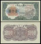 1948-1949 中国人民银行一仟圆「钱唐江桥」样票, PMG 55EPQ 及 PMG 50