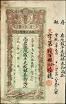 宣统二年(1910年)陕西大清银行兑换银票平足纹银叁拾两