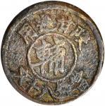 甘陕通用孔辅城市许用当然钱八十文 极美  CHINA. Kansu. 80 Cash, ND (1920).