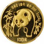 CHINA. 100 Yuan, 1986. Panda Series. NGC MS-68.