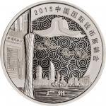 2015年中国国际钱币(广州)展销会纪念银章1盎司 PCGS Proof 69