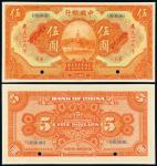"""民国十四年中国银行美钞版奉天大洋票伍圆样票一枚,加盖""""SPECIMEN""""并打孔,未发行,十分少见,九八成新"""