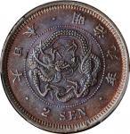 日本明治九年二钱。JAPAN. 2 Sen, Year 9 (1876). Osaka Mint. Mutsuhito (Meiji). PCGS MS-64 Brown Gold Shield.