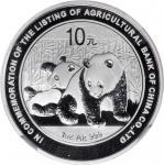 2010年中国农业银行股份有限公司上市纪念银币1盎司一组5枚 NGC MS 69 CHINA. Quintet of Silver 10 Yuan (5 Pieces), 2010. Panda Se