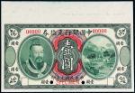 """民国元年黄帝像中国银行兑换券壹圆样票一枚,加盖""""SPECIMEN """"并打孔,带上边纸,九八成新"""