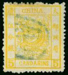 1885年海关厚纸毛齿大龙5分银旧票1枚,颜色鲜豔,上中品