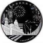 2018年首届上海钱币展览30克纪念银样章 完未流通