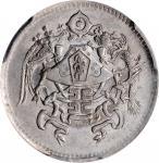 龙凤民国十五年壹角 PCGS MS 63 CHINA. 10 Cents, Year 15 (1926).