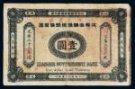 光绪三十三年(1907年)江西官银钱总号银元票壹圆
