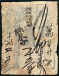光绪十二年(1886年)北京中盛当店当票一千五百文