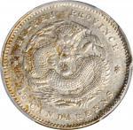 湖北省造光绪元宝七分二厘普通 PCGS MS 63 CHINA. Hupeh. 7.2 Candareens (10 Cents), ND (1895-1907).
