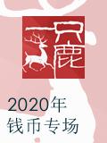 上海一只鹿2020年微拍-钱币专场