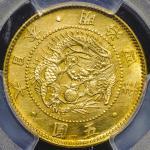 """日本 旧五圆金货 Old type 5Yen 明治4年(1871) PCGS-UNC Detail """"Cleaned"""" 洗浄 -UNC"""