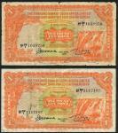 Standard Bank of South Africa Limited, Southwest Africa, £1 (2), Windhoek, 16 September 1955, seria