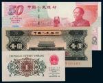 二版币黑壹圆、三版币背绿壹角、建国钞伍拾圆各一枚