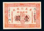 1015光绪三十四年万义川银号第一版京津通用银元票壹圆一枚