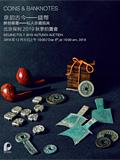 北京保利2019年秋拍-钱币专场