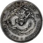 湖北省造光绪元宝七钱二分普通 PCGS XF Details  CHINA. Hupeh. 7 Mace 2 Candareens (Dollar), ND (1895-1907).