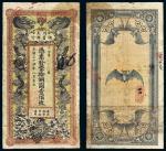 光绪三十四年(1908年)信义储蓄银行壹百枚