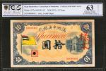 民国二十一年满洲中央银行拾圆单面样票 PCGS UNC 63