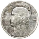 孙像船洋民国22年壹圆普通 近未流通 CHINA: Republic, AR dollar, year 22 (1933)