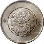云南省造光绪元宝三钱六分困龙 PCGS MS 63 Yunnan Province, silver 50 cents