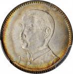 广东省造民国18年壹毫 PCGS MS 65 CHINA. Kwangtung. 10 Cents, Year 18 (1929)