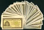 1941年香港政府壹仙,共100枚连号,编号A5512901至A5513000,UNC但纸边微黄