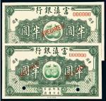 民国时期无年份富滇银行银圆票半圆样票二枚