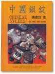 1988年初版《中国银锭》一册