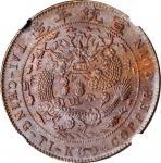 己酉大清铜币二十文大清龙 NGC MS 65 CHINA. 20 Cash, CD (1909)