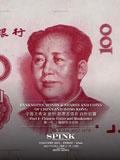 SPINK2021年1月香港-中国钱币 纸钞
