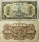 第一版人民币 军舰 壹万圆,未评级