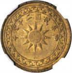 民国二十八年云南党徽一仙铜币 NGC MS 62