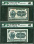 1917年华俄道胜银行50戈比2枚,哈尔滨地名,编号523165及523177,均评PMG64