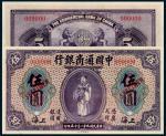 民国九年中国通商银行银圆票伍圆样票一枚,PMG64