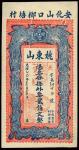 1905年湖南省姚东山200文,AU至UNC,罕见