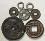 中国钱币一组 好品